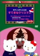 Image 1 for Sanrio Christmas Anime Series - Kitty To Daniel No Suteki Na Christmas, Santa San To Tonakai Kuppi, Kerokero Keroppi No Christmas Eve No Okurimono
