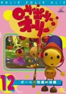 Image for Rolie Polie Olie Vol.12