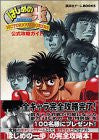 Image 1 for Hajime No Ippo Victorious Boxers Official Strategy Guide Book / Ps2