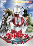 Image for Ultraman no Subete!