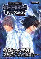 Image for Death Note: Kira Game Profiling Note   Konami Official Strategic Book