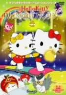 Image 1 for Hello Kitty Ringo No Mori No Fantasy Vol.4