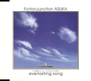 everlasting song / FictionJunction ASUKA