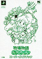 Image for Harvest Moon: Oh! Wonderful Life Super Guidebook / Ps2