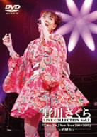 Image for Sakura Nogawa Count Down Live Nyahho New Year 2004-2005