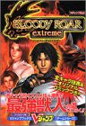 Image 1 for Bloody Roar Extreme Strategy Guide Book Game Cube Version / Gc