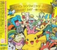 Image 1 for Pokémon Symphonic Medley / GLORY DAY ~That Shining Day~