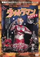 Image for Ultraman Movie Series Vol.4