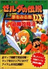 Image for The Legend Of Zelda: Link's Awakening Dx Winning Strategy Book (Perfect Strategy Series) / Gb