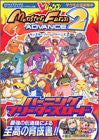 Image for Monster Rancher Advance 2 Burning Breeders Road Book / Gba