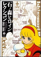 Image for The History Of Ishinomori Heroines: 1966‐2006 Illustration Art Book