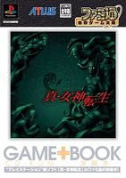 Image for Shin Megami Tensei Strategy Guide Book Ps W/Cd