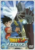 Image 1 for Beet The Vandel Buster Vol.5