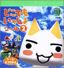 Image 1 for Dokodemo Issho Sticker Book (2) / Ps Ps2