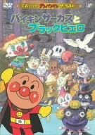 Image 1 for Soreike! Anpanman the Best: Baikin Circus to Black Pierrot