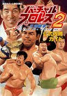 Virtual Pro Wrestling 2 Oudou Keishou Official Strategy Guide Book / N64
