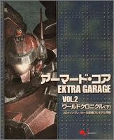 Image for Armored Core Extra Garage #2 Fan Book