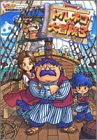 Image for Torneko Great Adventure 3 Mystery Dungeon Strategy Guide Book / Ps2