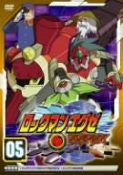 Image 1 for Rockman Exe Beast 05
