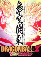 Image 1 for Banprest Official Guide Book Dragon Ball Z: Supersonic Warriors / Gba