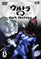 Image 1 for Ultra Q - Dark Fantasy case13