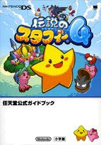 Densetsu No Stafy 4 (Wonder Life Special   Nintendo Official Guide Book) / Ds