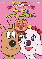Image 1 for Soreike! Anpanman Daisuki Character Series / Cheese Cheese To Rare Cheese-chan