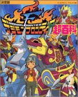 Image 1 for Kettei Ban Digimon Frontier Encyclopedia Book