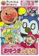 Image 1 for Anpanman to Hajimeyo! Outa to Teasobi Hen Step 1