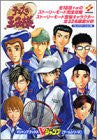 Image for The Prince Of Tennis V Jump Strategy Guide Book / Ps