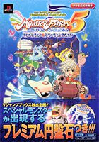 Image 1 for Monster Rancher Evo Circus Caravan Adventure & Bleeding Guide Book / Ps2