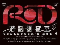 Image 1 for Real Drive / RD Senno Chosa Shitsu Collector's Box 4 [4DVD+CD]