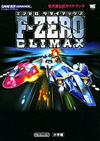 Image 1 for F Zero Climax Strategy Guide Book / Gba