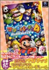 Image for Mario Party 4 Strategy Guide Book / Gc