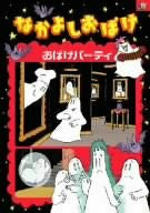 Image 1 for Nakayoshi Obake - Obake Party