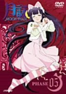 Image for Tsukuyomi Moon Phase - Phase 5 [DVD+CD Limited Edition]