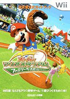 Image 1 for Super Mario Stadium: Family Baseball Wii Nintendo Official Guide Book