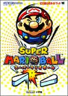 Image 1 for Super Mario Ball Official Guide Book / Gba