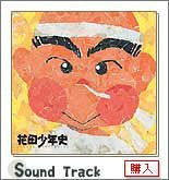 Image 1 for Hanada Shonen-shi Original Soundtrack