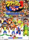 Image 1 for Crash Bandicoot: Warped Strategy Guide Book (V Jump Book) Ps