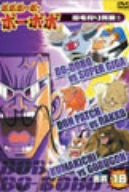 Image for Bobobo bo Bobobo Vol.18