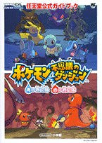 Image 1 for Pokemon Mystery Dungeon: Blue & Red Rescue Team Nintendo Official Guide Book / Ds
