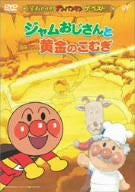 Image 1 for Soreike Anpanman The Best Jam Ojisan To Ougon No Komugi
