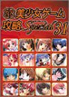 Image 1 for Pc Girls Games Special Strategy (31) Eroge Heitai Videogame Fan Book