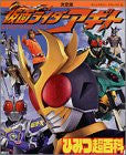 Image for Ketteiban Kamen Rider Agito Secret Encyclopedia Book