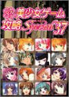 Image for Pc Game Strategy Special Girl (37) Eroge Heitai Videogame Fan Book