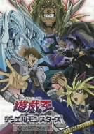 Image 1 for Yu-Gi-Oh! Duel Monsters Theatrical Feature: Pyramid of Light