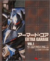Image for Armored Core Extra Garage #1 Fan Book