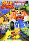 Image 1 for Crash Team Racing Official Buccigiri Strategy Guide Book (V Jump Books   Game Series) / Ps