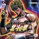 Image for Pachislot Hokuto no Ken Original Soundtrack